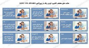 تصویر حالات مختلف کالیبره کردن رنگ در SONY HW40ES
