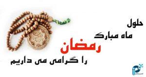 ramezan2