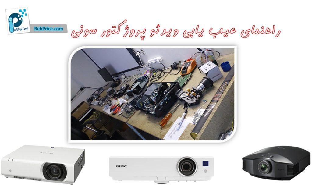 راهنمای عیب یابی ویدئو پروژکتور سونی مدل های  VPL-DX147/DX127 /VPL-DW127