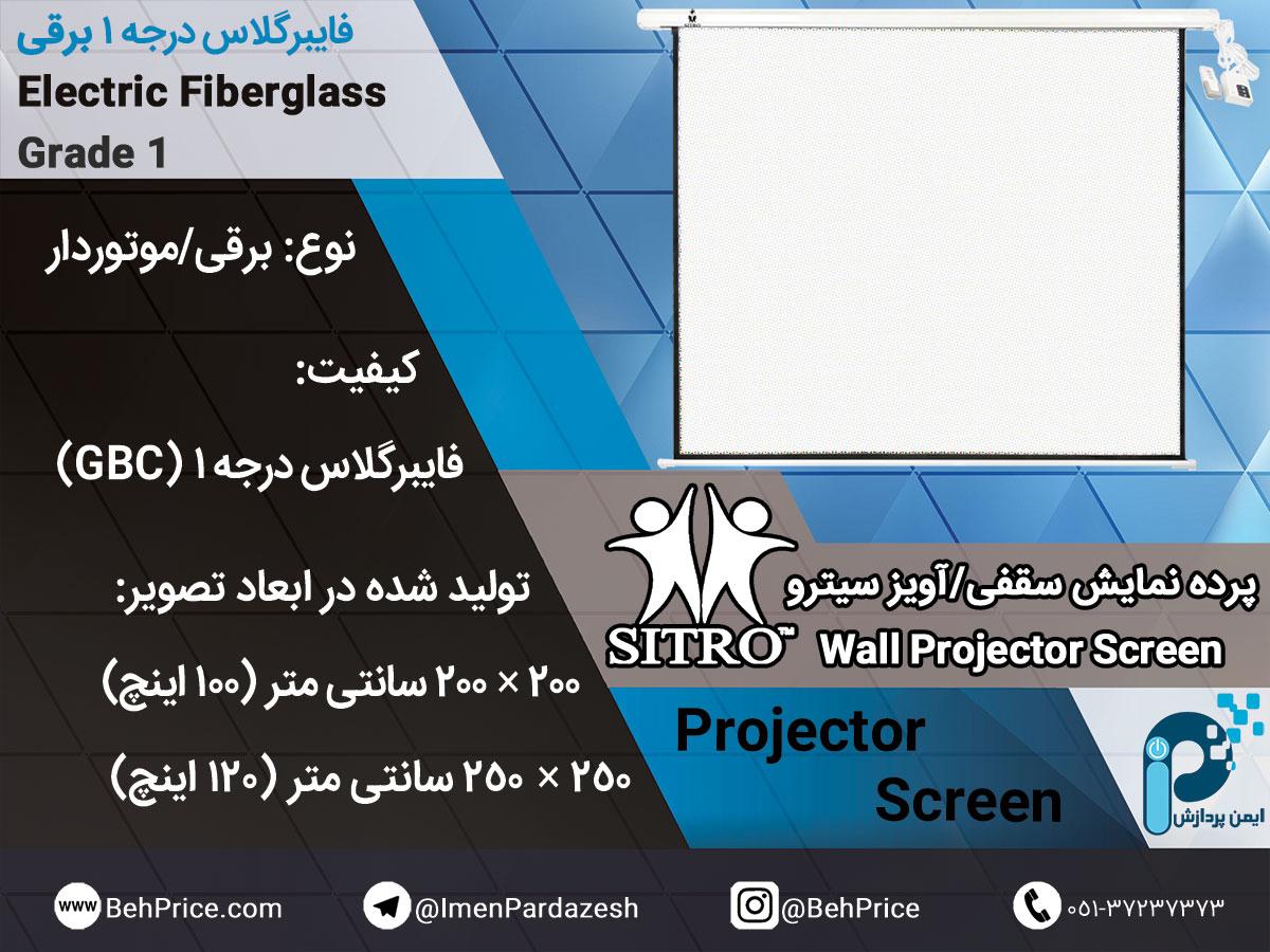 پرده نمایش برقی/موتوردار 2×2 متر فایبرگلاس SITRO/SCOPE