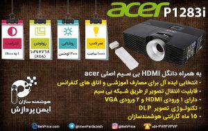 acer-P1283i