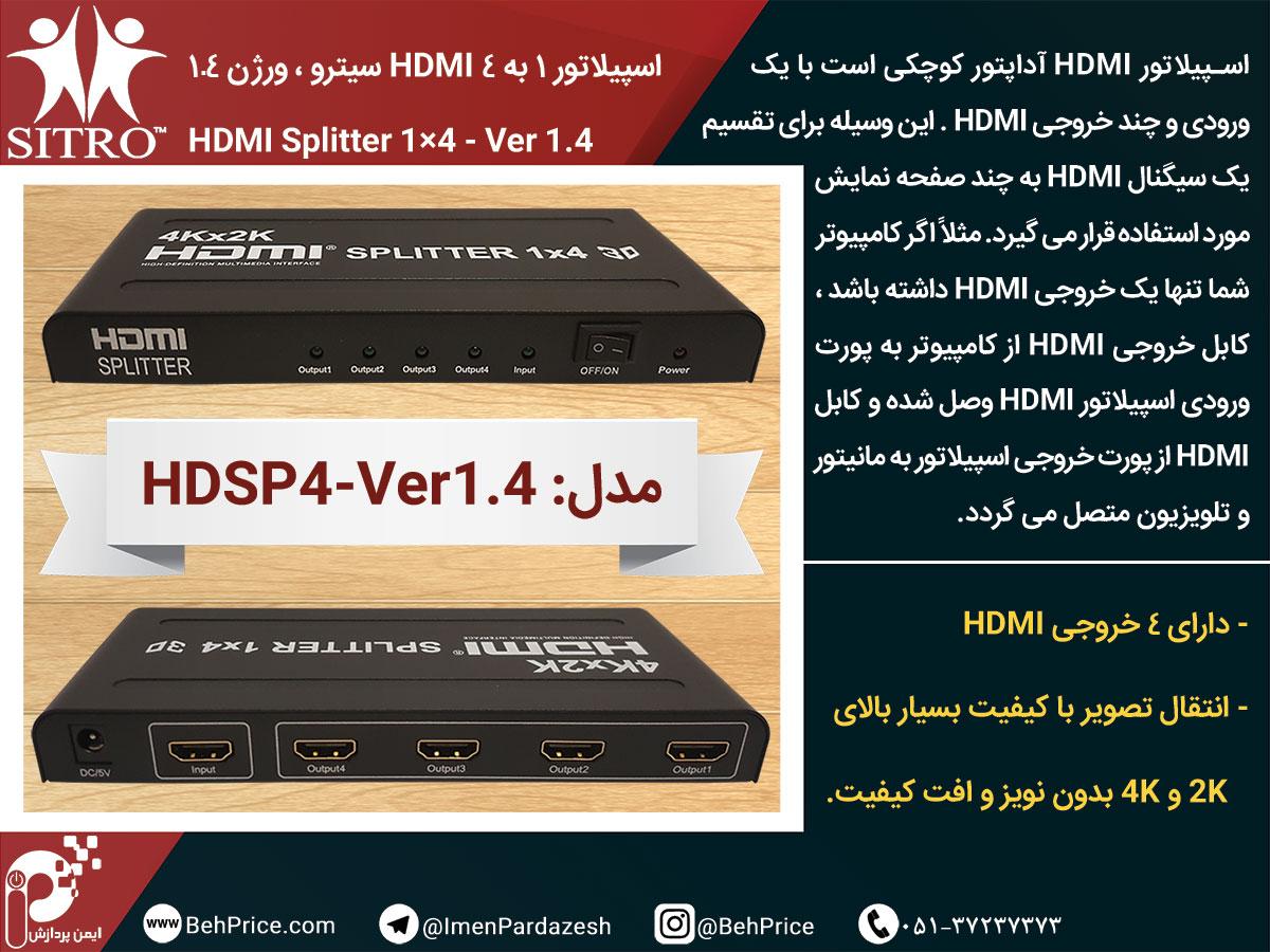 HDSP4-V1.4
