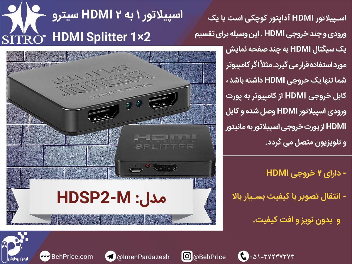 HDSP2-M