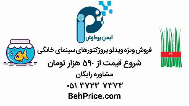 فروش ویژه ی نوروزی ویدئو پروژکتورهای سینمای خانگی