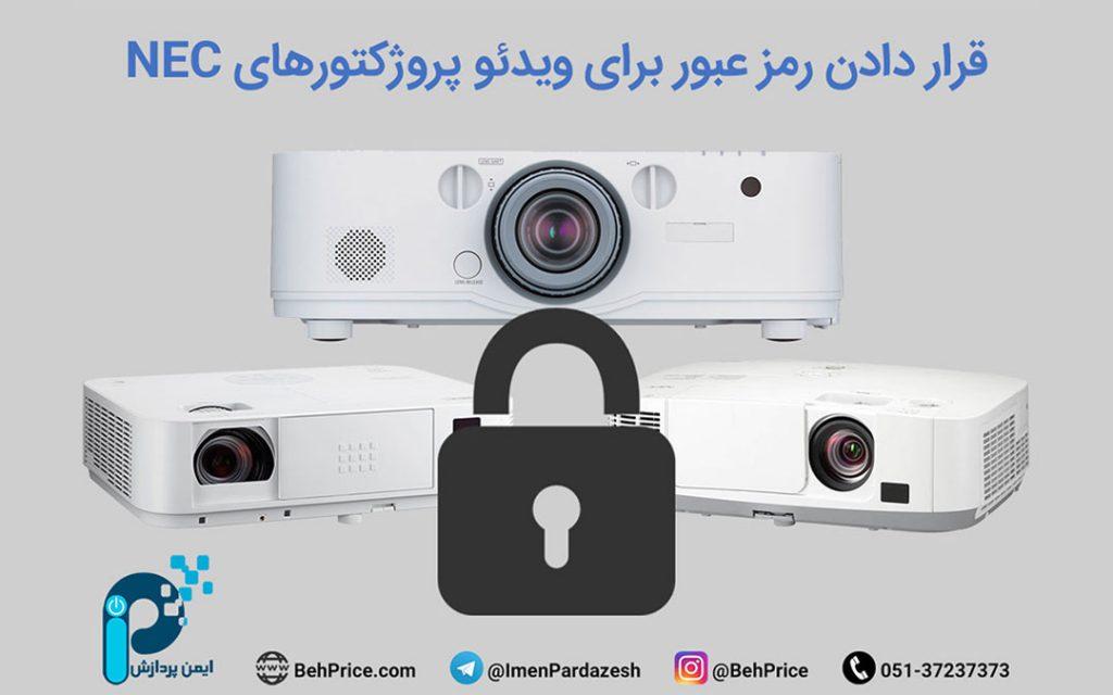 قرار دادن رمز عبور برای ویدئو پروژکتورهای NEC