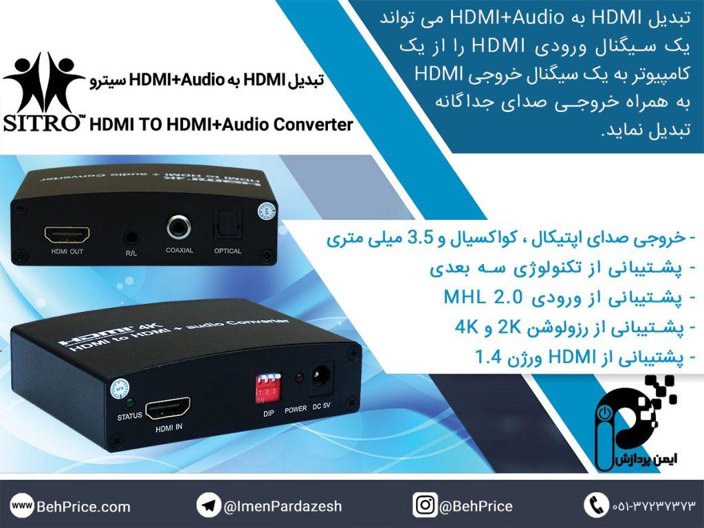 معرفی تبدیل HDMI به HDMI+Audio سیترو
