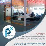 فروشگاه تخصصی ویدئو پروژکتور و بردهای هوشمند در مجتمع تابان مشهد