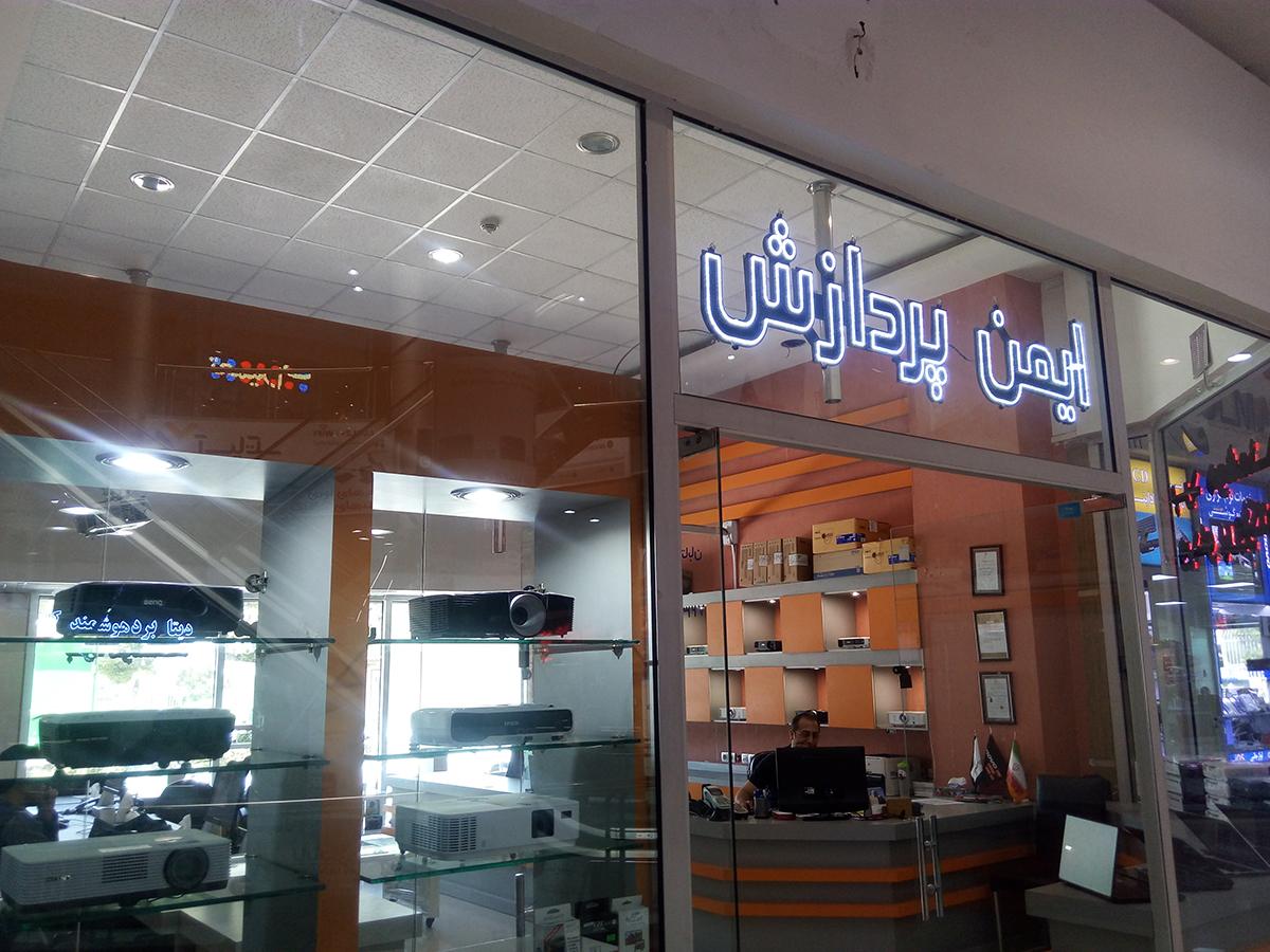 فروشگاه تخصصی ویدئو پروژکتور و بردهای هوشمند شرکت ایمن پردازش در مجتمع تابان مشهد