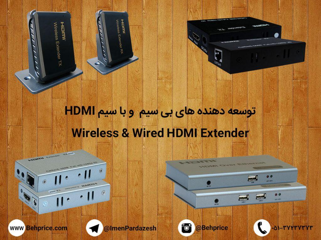 توسعه دهنده اچ دی ام آی یا HDMI Extender چیست؟