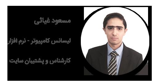 Masoud Ghiyasi