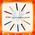 قلم بردهای هوشمند سیترو SITRO