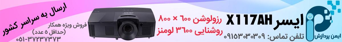 acer X117AH 3600 Lumen XGA DLP Projector