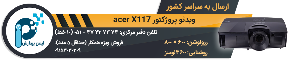 acer X117 3600 Lumen XGA DLP Projector