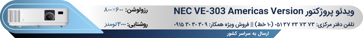 NEC VE-303 (Americas Version) 3000 Lumen SVGA DLP Projector