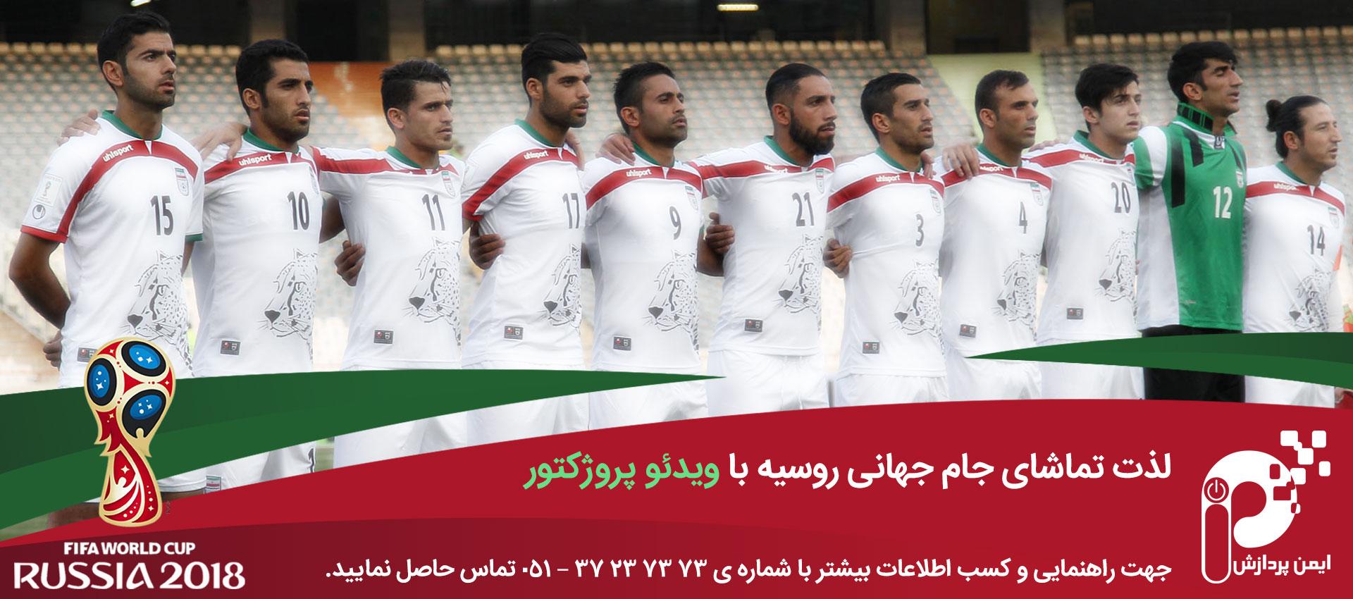جام جهانی با ویدئو پروزکتور