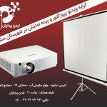 لیست ویدئو پروژکتورها و پرده نمایش کرایه ای شرکت ایمن پردازش به همراه قیمت
