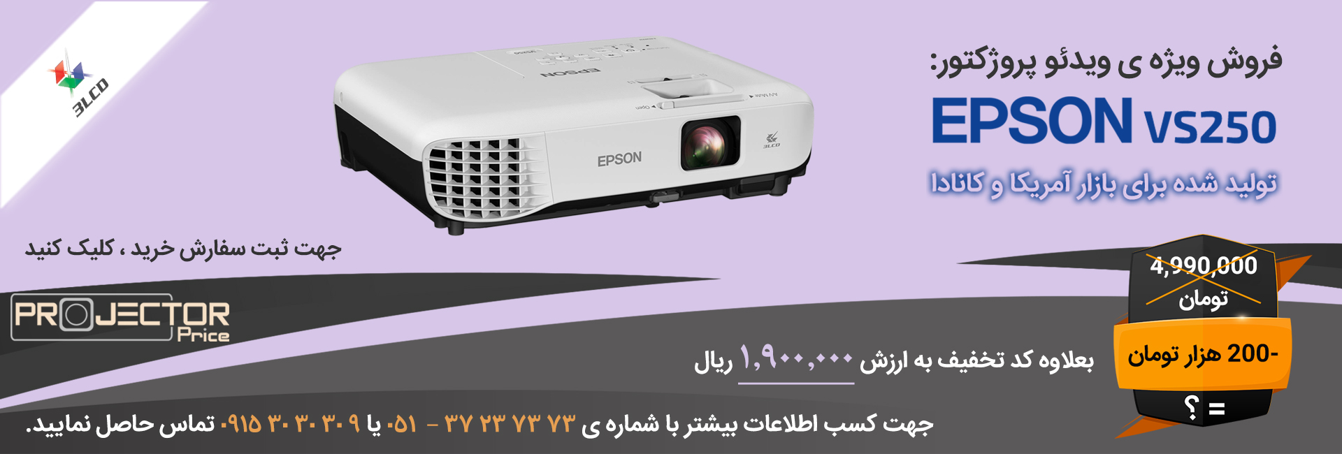 EPSON VS250